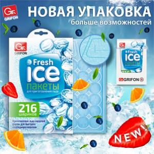 Пакеты GRIFON для приготовления льда, 216 шариков